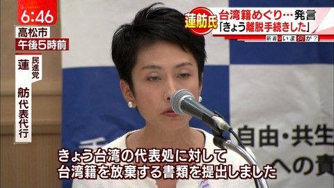 蓮舫さん、国会サボってGW休暇18連休で豪遊していたことを中国SNSで自慢wwwwww