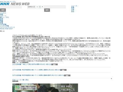 女子中学生誘拐容疑 寺内樺風 逮捕に関連した画像-02