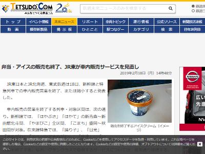 新幹線 車内販売 アイス 弁当 販売終了に関連した画像-02