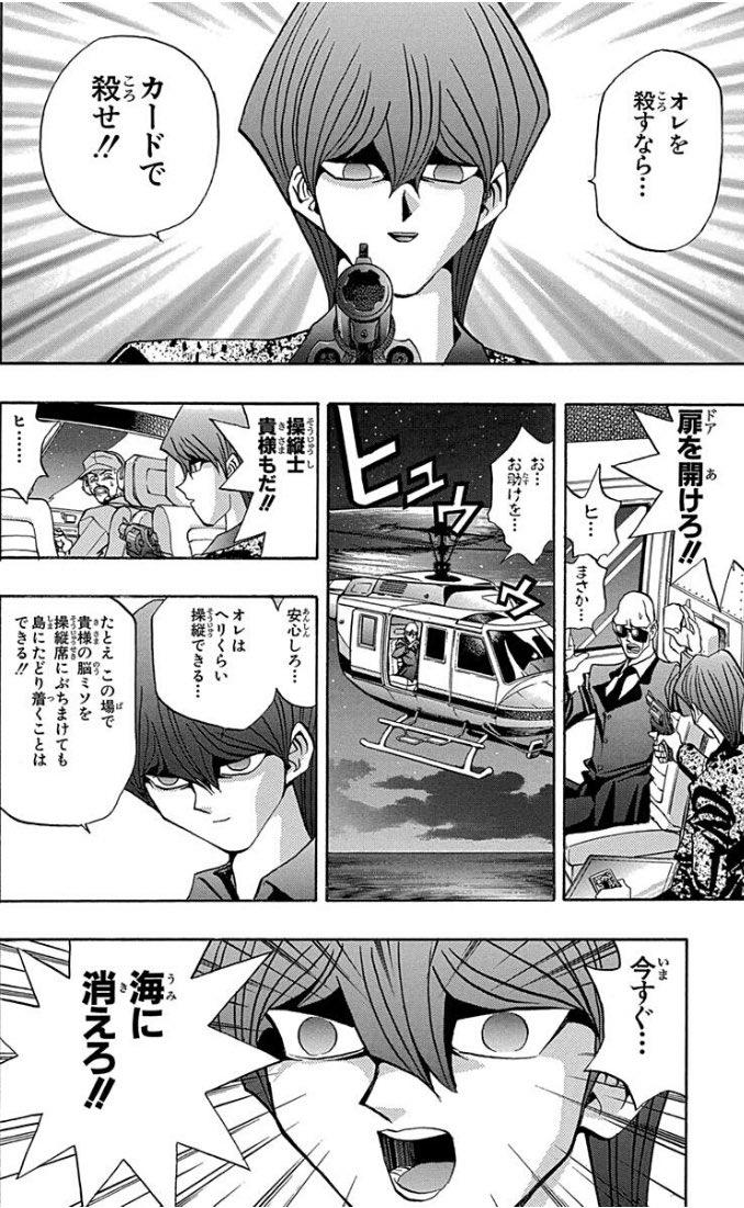 海馬瀬人 すごい男 遊戯王に関連した画像-04