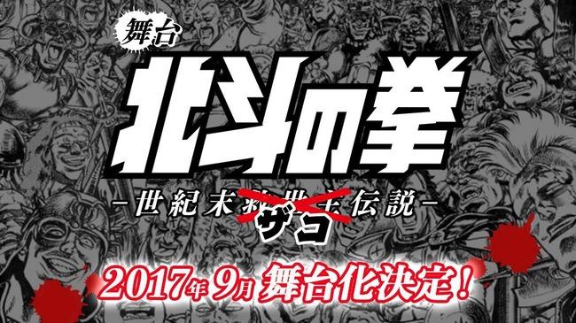 北斗の拳 舞台化 武論尊に関連した画像-01