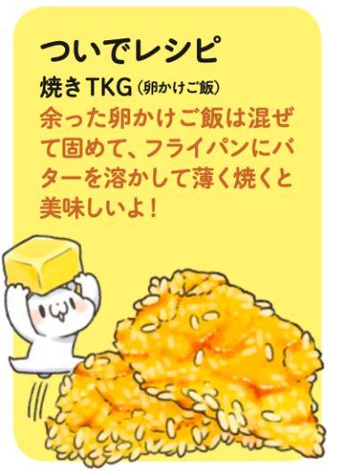 卵かけご飯 極上 卵 レシピに関連した画像-05