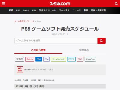 PS5 ソフト スカスカに関連した画像-02