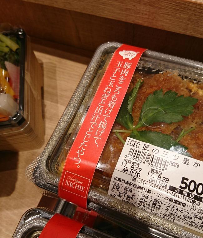 カツ丼 痩せる 太る デブ カロリー キャッチコピーに関連した画像-03