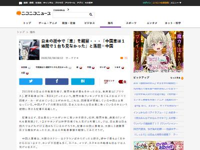 日本人 中国車 調査に関連した画像-02