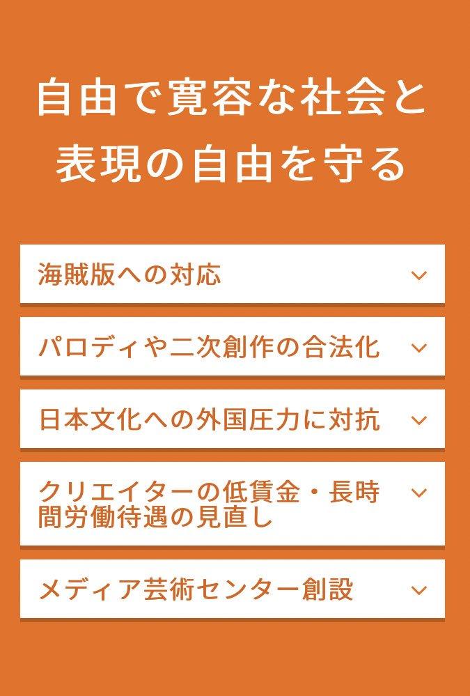 参院選 山田太郎 自民党 表現の自由 オタク票に関連した画像-02