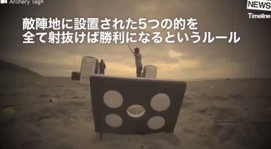 アーチェリーハント サバゲー 弓矢 東京 日本 東京タワーに関連した画像-07