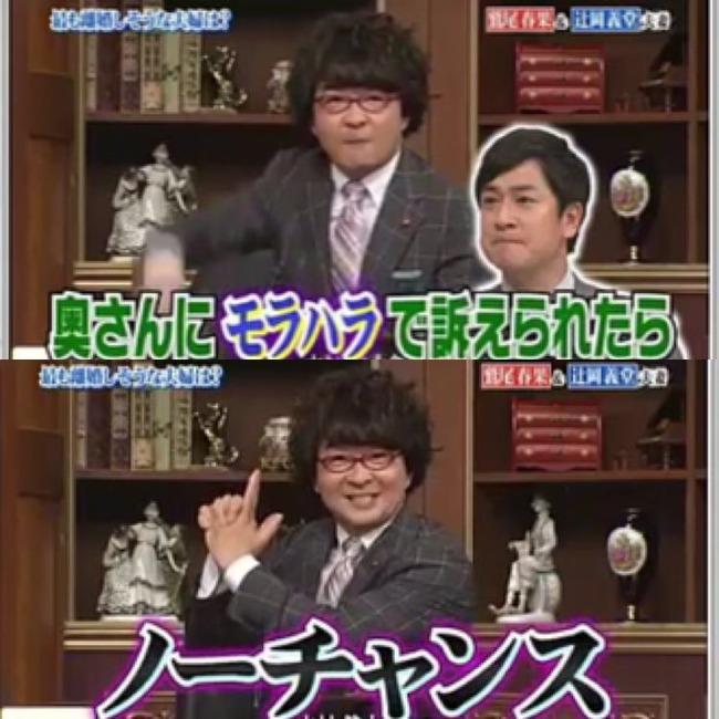 辻岡義堂 アナウンサー モラハラ 行列のできる法律相談所に関連した画像-05