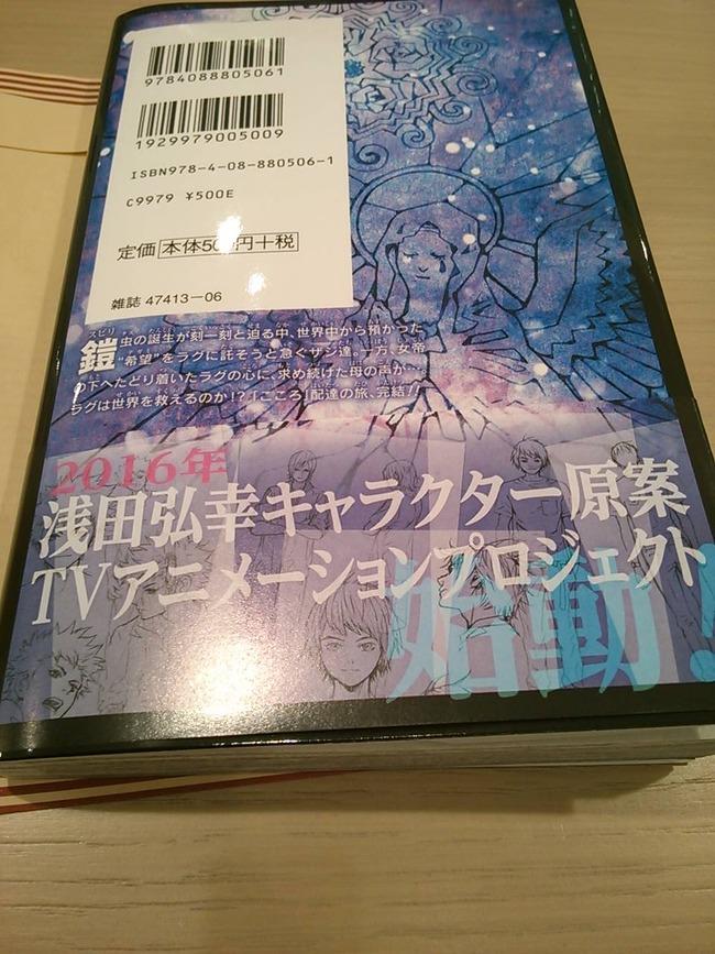 テガミバチ アニメ 2016 浅田弘幸に関連した画像-02