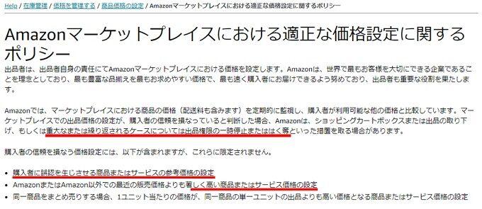 PS5 Amazon 転売 キャンセルに関連した画像-04