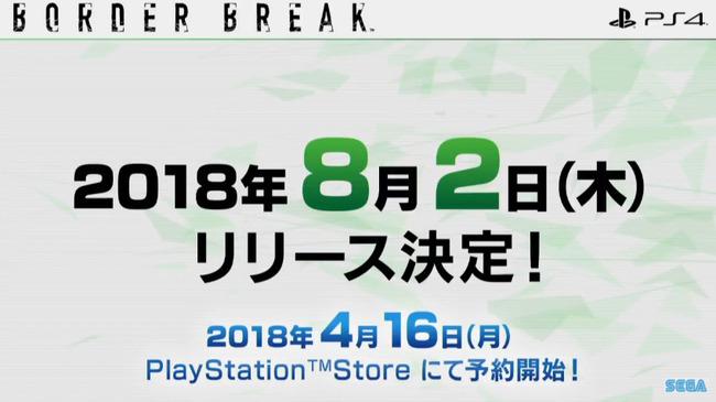 ボーダーブレイク PS4 セガに関連した画像-06
