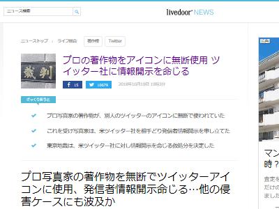 ツイッター アイコン 写真 発信者情報 開示 裁判に関連した画像-02