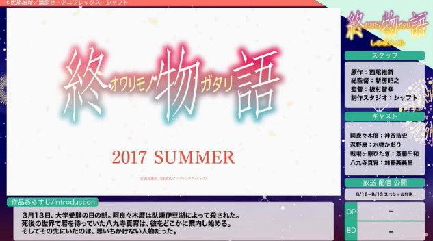 終物語 2017年夏アニメ 2期 特番 スペシャル放送 放送日に関連した画像-04