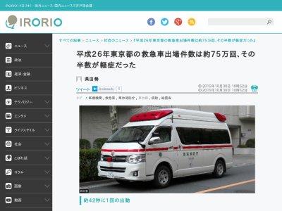 救急車 東京に関連した画像-02