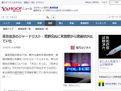 菅野完 森友問題 ジャーナリスト アメリカ 逮捕状 女性 暴行に関連した画像-02