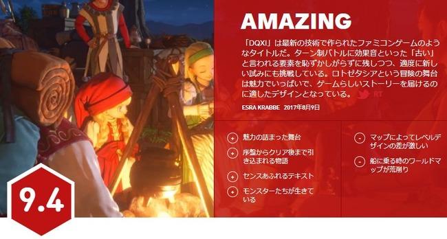IGN レビュー ドラゴンクエスト11 ドラクエ PS4版 3DS版に関連した画像-03