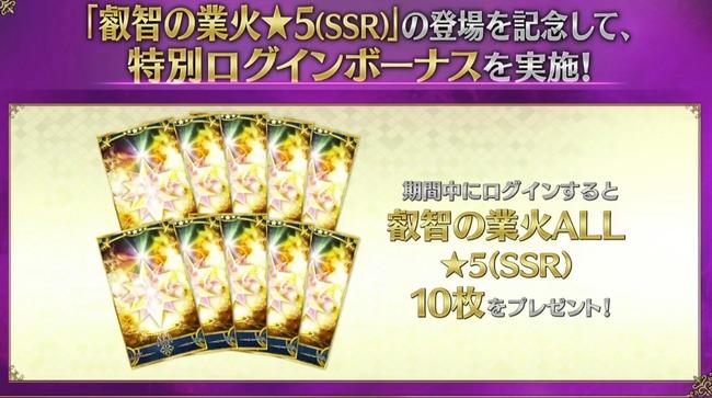 FGO Fate グランドオーダー 星4サーヴァント 配布に関連した画像-11