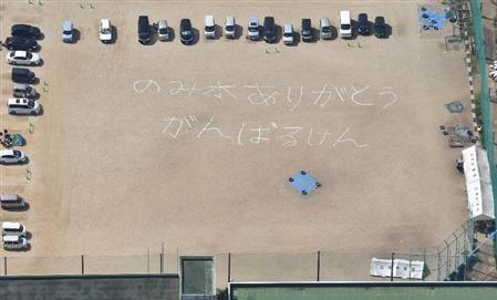 熊本地震 中学生 感謝 メッセージに関連した画像-03