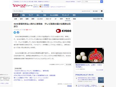 NHK 受信料 支払い 割増金 義務化に関連した画像-02