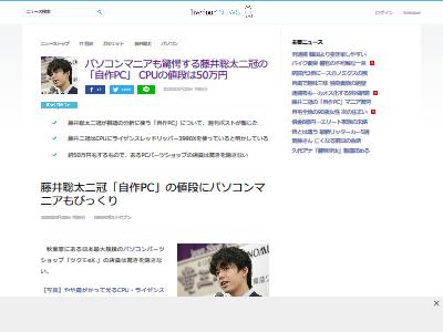 藤井聡太 自作PC CPU 50万円 Ryzenに関連した画像-02