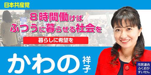 【炎上】共産党・かわの祥子氏が沼津市のアニメ地域振興を馬鹿にする発言、質問した沼津民をブロック