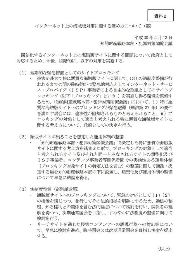 日本政府 画像ダウンロード 違法に関連した画像-02