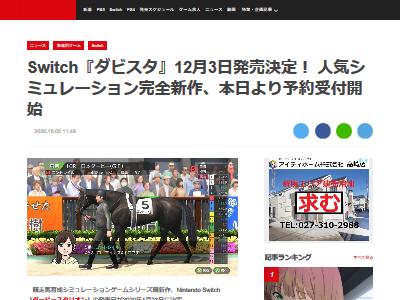 ニンテンドースイッチ ダービースタリオン ダビスタ 12月3日 発売決定に関連した画像-02