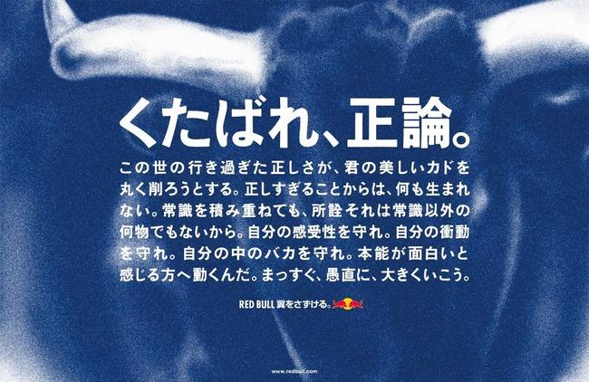 レッドブル 広告 くたばれ、正論 批判殺到に関連した画像-02