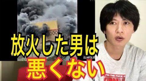 「京アニを燃やした男は悪くない」とあるユーチューバーの動画が酷すぎて大炎上