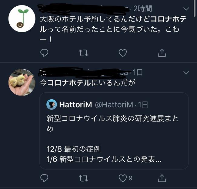 コロナウイルス 新型肺炎 大阪コロナホテル ツイッターに関連した画像-02