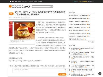 マクドナルド 原価 ハンバーガー マックフライポテト ドリンク セット 昼マック 100円マック メニューに関連した画像-02