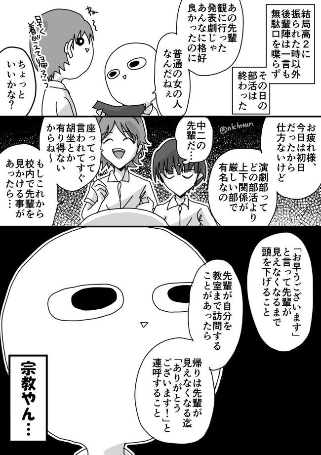 女子校 演劇部 部活 謎ルールに関連した画像-03