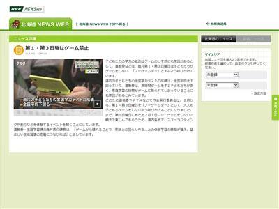 北海道 ゲーム 学力に関連した画像-02