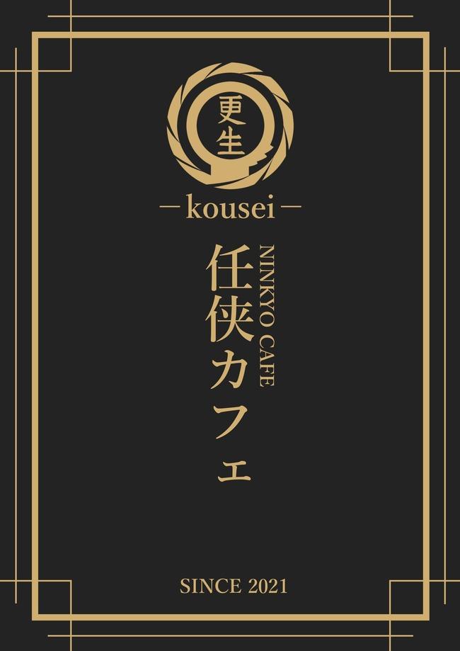 任侠カフェ ヤクザ 極道 コンセプトカフェ 懲役太郎 名古屋に関連した画像-03