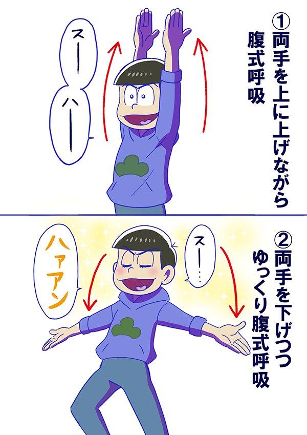 カラ松 おそ松さん 図解 マッサージに関連した画像-02