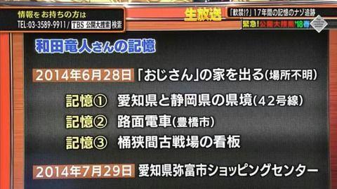 TBS 公開大捜索 和田竜人 松岡伸矢 神隠し 誘拐 DNA鑑定に関連した画像-03