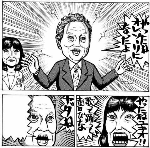 小学8年生 安倍首相 安倍政権 トランプ 藤波俊彦 に関連した画像-11
