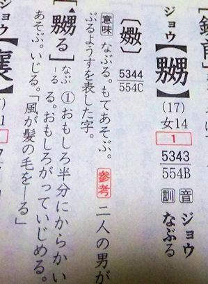 フランス人 日本 嬲る 嫐る 日本人 ブルゾンちえみに関連した画像-03