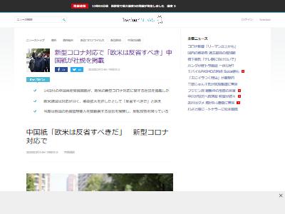 中国紙新型コロナ欧米反省に関連した画像-02