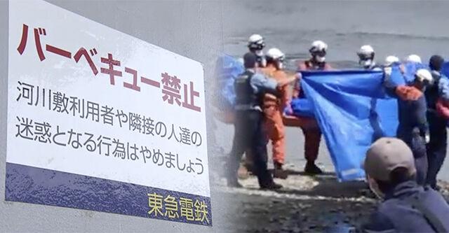 多摩川の禁止エリアで遊んでいた男性(20)が川で溺れ死亡→「気の毒とは思えない」とネットでは辛辣な声も…