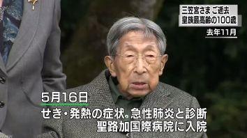 三笠宮 ご逝去 昭和天皇 100歳に関連した画像-01