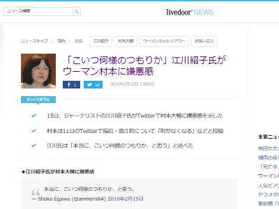 ウーマンラッシュアワー 村本大輔 江川紹子 嫌悪 に関連した画像-02