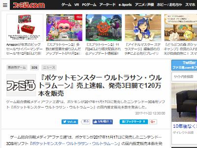 ポケットモンスター ポケモン ウルトラサン ウルトラムーン 3DS 売上に関連した画像-02