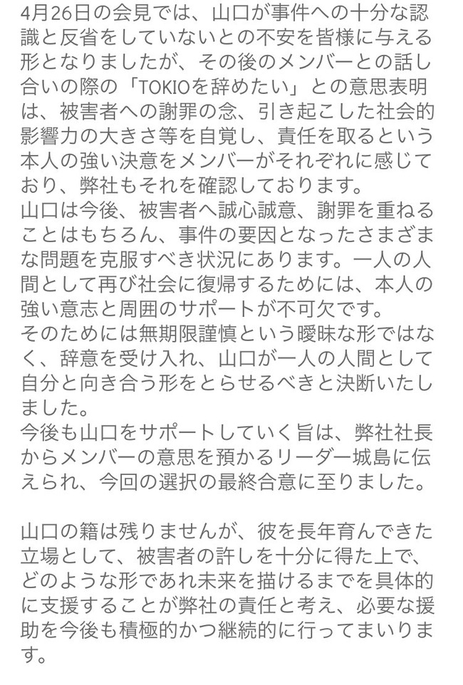 山口達也 TOKIO 脱退 辞表 ジャニーズに関連した画像-04