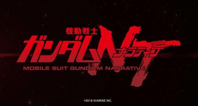 ガンダムNT ロングPV 機動戦士ガンダム 富野由悠季 ニュータイプ 劇場版に関連した画像-01