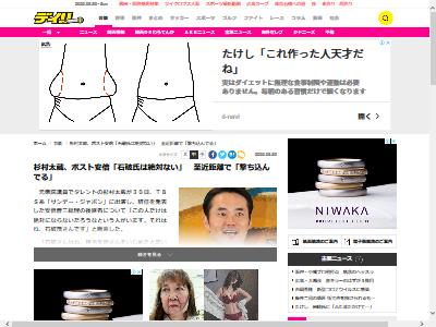 杉村太蔵 次期総理 石破茂 ありえない 断言に関連した画像-02
