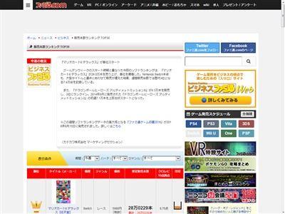 マリオカート8DX ガンガンピクシーズ 追放選挙 ニンテンドースイッチに関連した画像-02