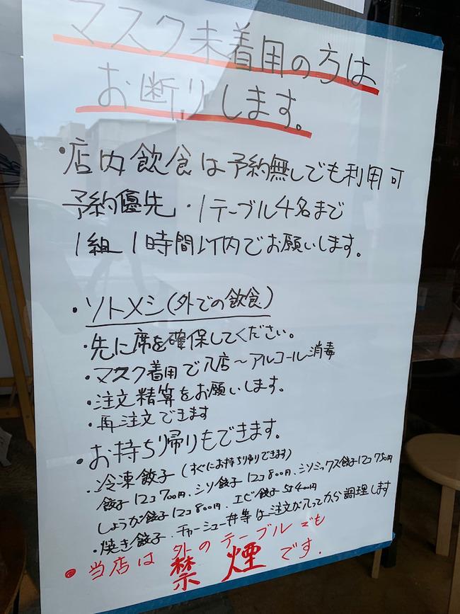 堀江貴文 ホリエモン マスク 餃子店 トラブルに関連した画像-02