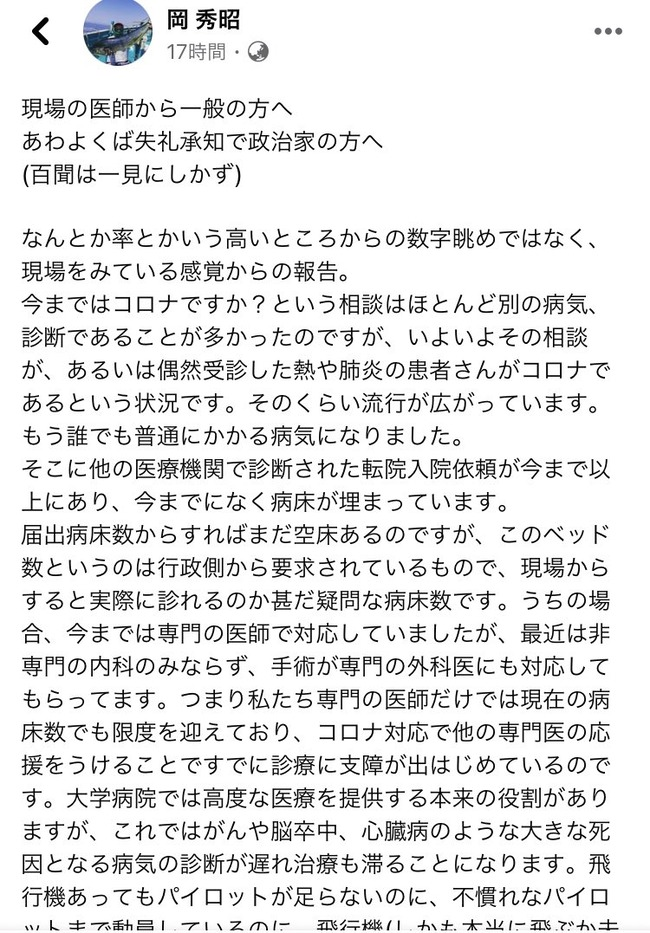 新型コロナウイルス 最前線 医師 埼玉医大 感染症科教授に関連した画像-02
