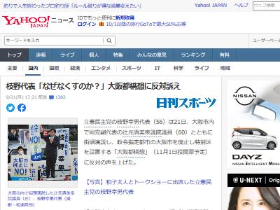 立憲支持者 支持者 0人 大阪 街頭インタビュー 大阪都構想に関連した画像-04